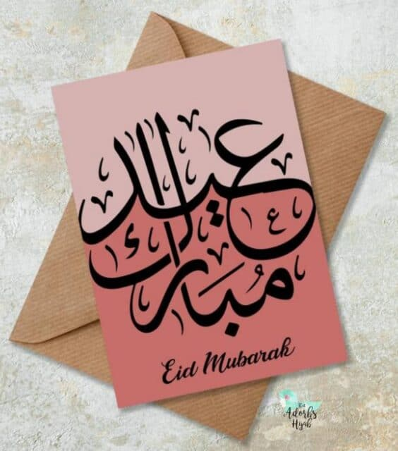 Eid Mubarak Everyone ❤️ Here's hoping & praying that Allah accept all our sacrifices & reward us with a life that is full of happiness and success.